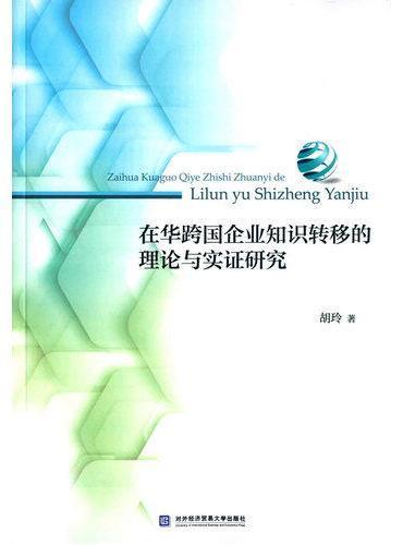 在华跨国企业知识转移的理论与实证研究