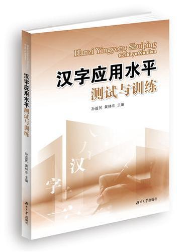 汉字应用水平测试与训练
