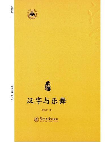 汉字与乐舞(汉字中国)