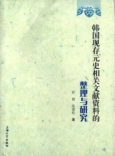 韩国现存元史相关文献资料的整理与研究