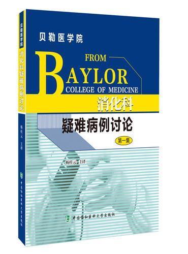 消化科疑难病例讨论(第一集)贝勒医学院
