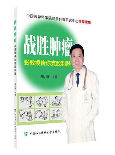 战胜肿瘤——张教授传你克敌利器