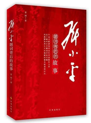 邓小平题词背后的故事