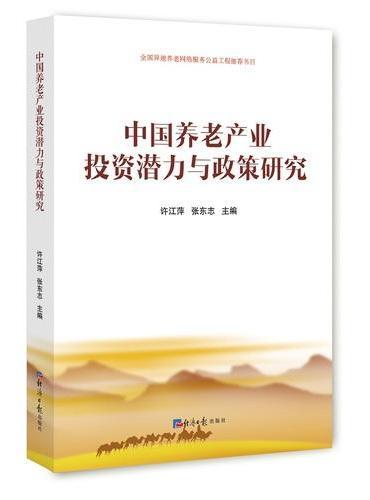 中国养老产业投资潜力与政策研究