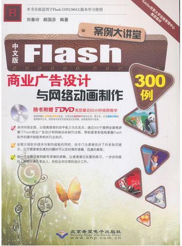 案例大讲堂——中文版Flash商业广告设计与网络动画制作300例(2DVD)