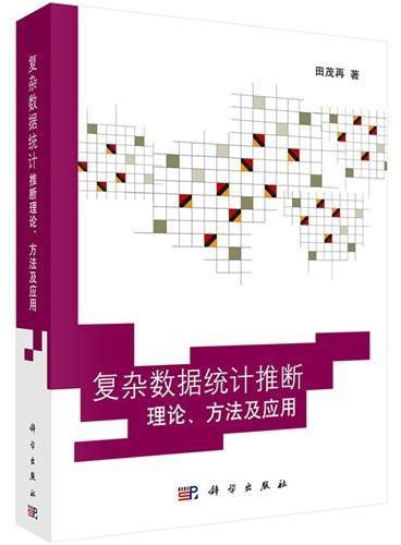 复杂数据统计推断理论、方法及应用