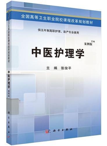 中医护理学(五年制高职考点版)