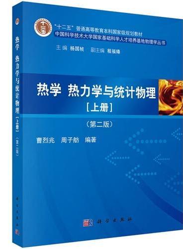 热学、热力学与统计物理(上册)(第二版)