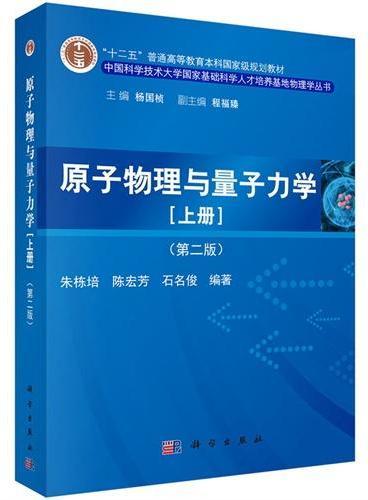 原子物理与量子力学(上册)(第二版)