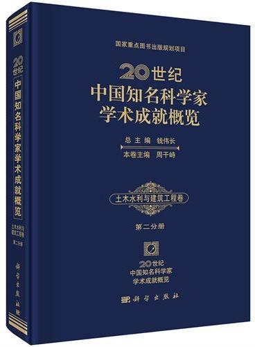 20世纪中国知名科学家学术成就概览.土木水利与建筑工程卷.第二分册
