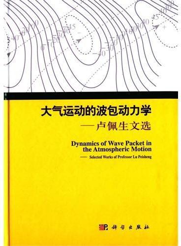 大气运动的波包动力学——卢佩生文选