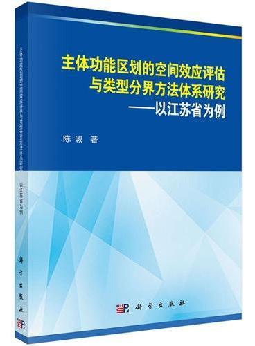 主体功能区的空间效应评估与类型分界方法体系研究--以江苏省为例