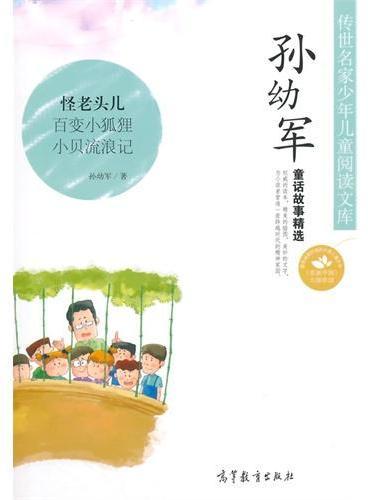 传世名家少年儿童阅读文库:孙幼军?童话故事精选