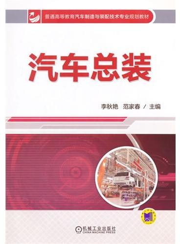 汽车总装(普通高等教育汽车制造与装配技术专业规划教材)