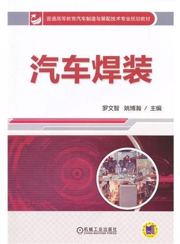 汽车焊装(普通高等教育汽车制造与装配技术专业规划教材)