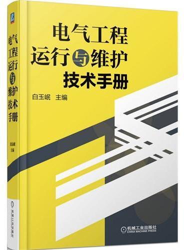 电气工程运行与维护技术手册