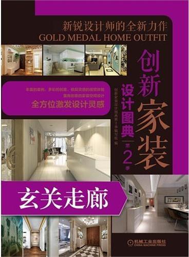 创新家装设计图典第2季 玄关走廊
