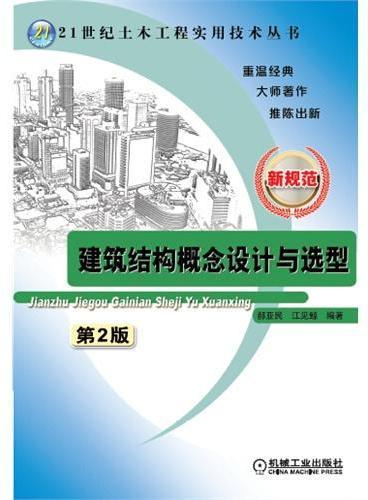 建筑结构概念设计与选型 第2版
