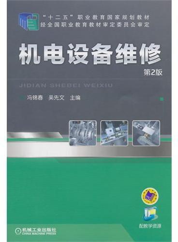 """机电设备维修(第2版,""""十二五""""职业教育国家规划教材)"""