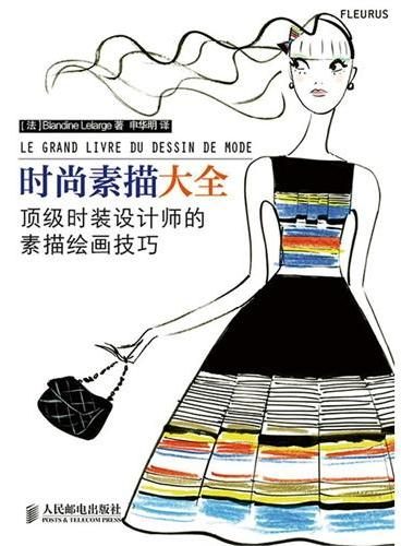 时尚素描大全 顶级时装设计师的素描绘画技巧