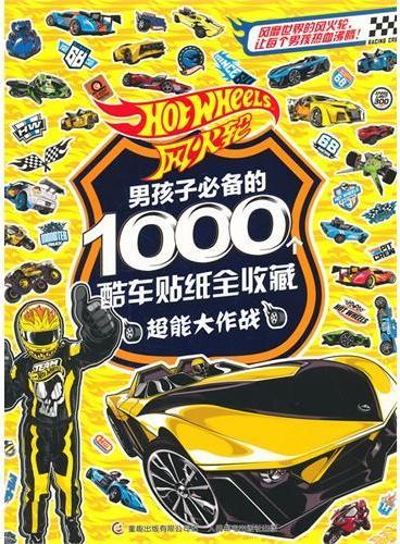 风火轮男孩子必备的1000个酷车贴纸全收藏——超能大作战