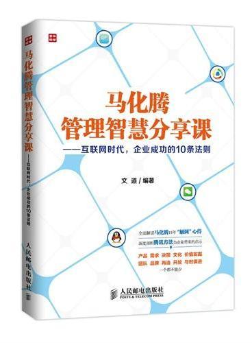 马化腾管理智慧分享课——互联网时代,企业成功的10条法则