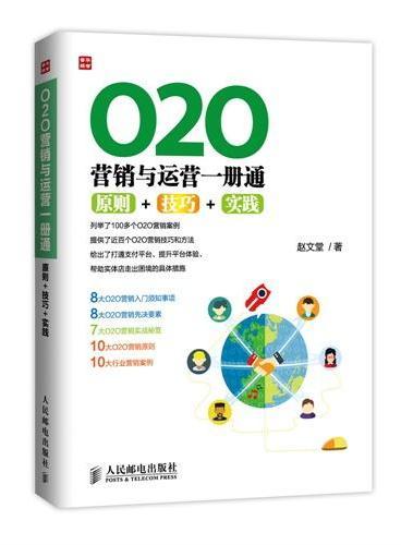 O2O营销与运营一册通:原则+技巧+实践