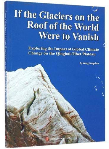 如果世界屋脊的冰川消融——全球气候变化对青藏高原的影响考察手记(英文版)