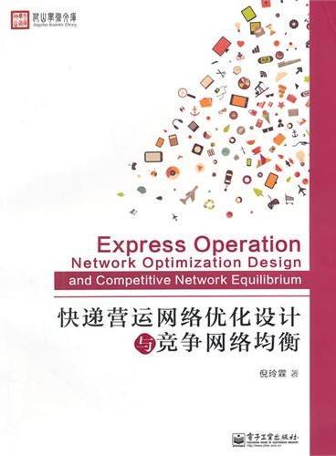 快递营运网络优化设计与竞争网络均衡