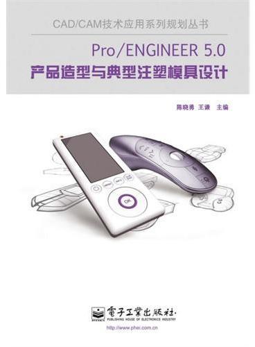 Pro/ENGINEER 5.0产品造型与典型注塑模具设计