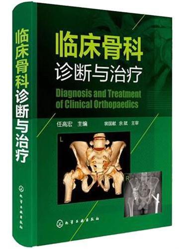 临床骨科诊断与治疗