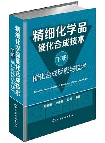 精细化学品催化合成技术(下册):催化合成反应与技术