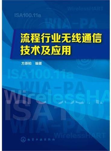 流程行业无线通信技术及应用