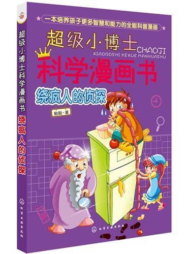 超级小博士科学漫画书.绕疯人的侦探