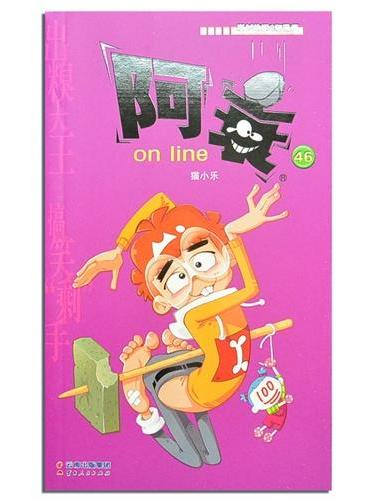 阿衰 on line (46)