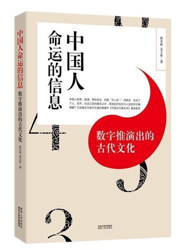 中国人命运的信息:数字推演出的古代文化