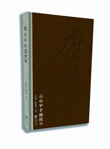 邓小平手迹故事
