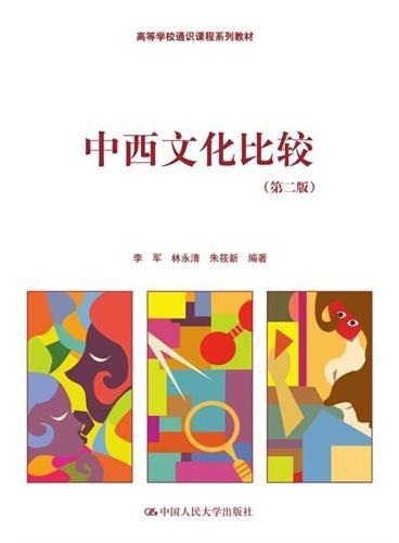 中西文化比较(第二版)(高等学校通识课程系列教材)