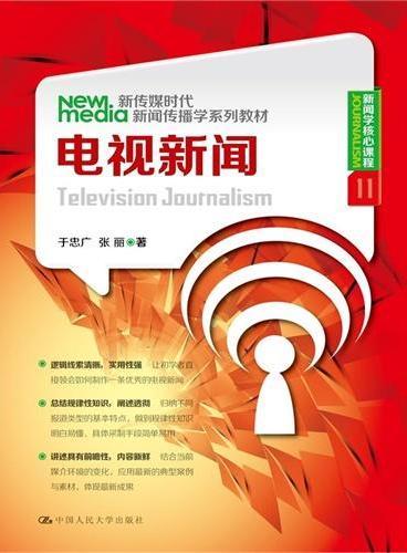电视新闻(新传媒时代新闻传播学系列教材)