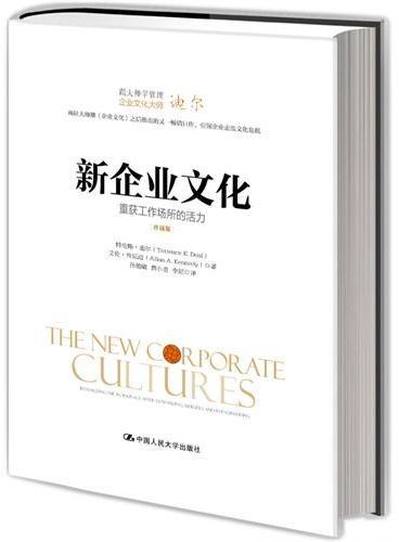 新企业文化——重获工作场所的活力(跟大师学管理)