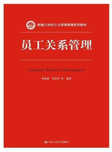 员工关系管理(新编21世纪人力资源管理系列教材)