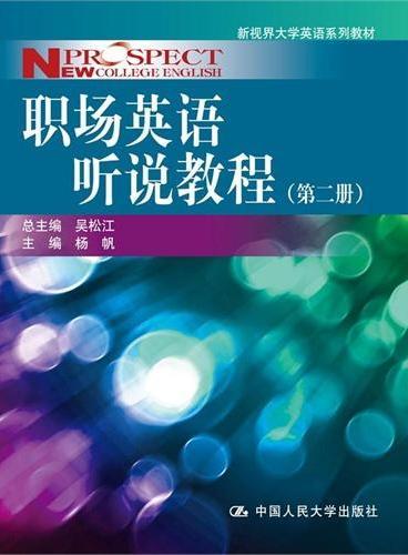 职场英语听说教程(第二册)(新视界大学英语系列教材)