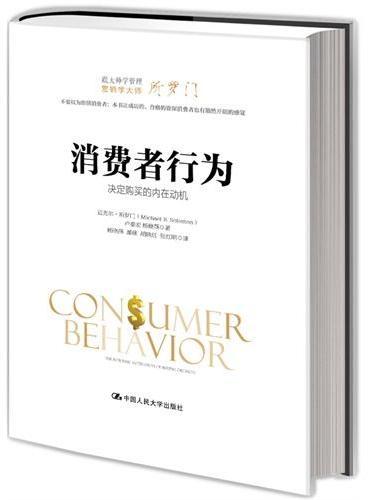 消费者行为——决定购买的内在动机(跟大师学管理)