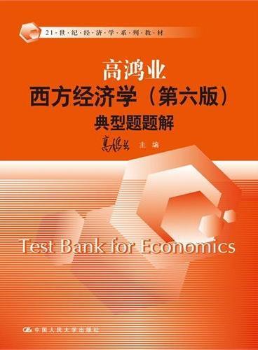 高鸿业西方经济学(第六版)典型题题解(21世纪经济学系列教材)