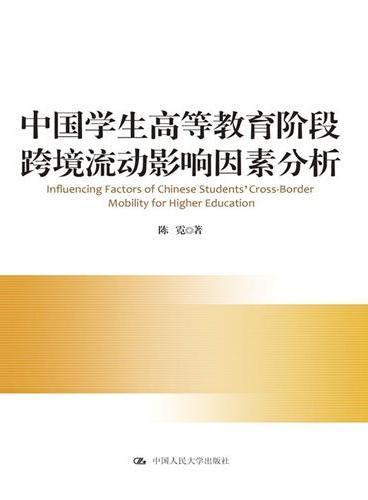 中国学生高等教育阶段跨境流动影响因素分析