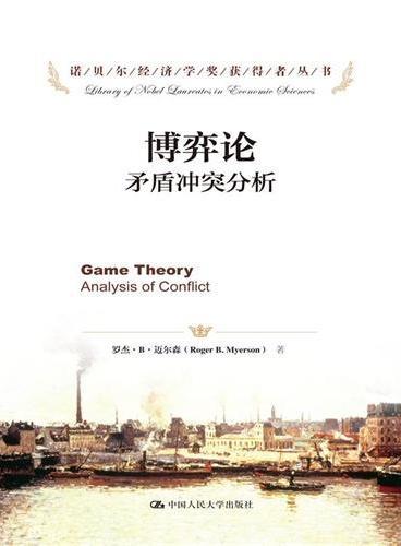 博弈论:矛盾冲突分析(诺贝尔经济学奖获得者丛书)