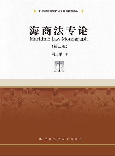 海商法专论(第三版)(21世纪高等院校法学系列精品教材)