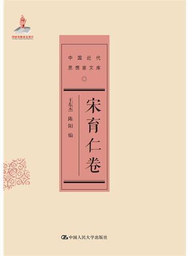 宋育仁卷(中国近代思想家文库)