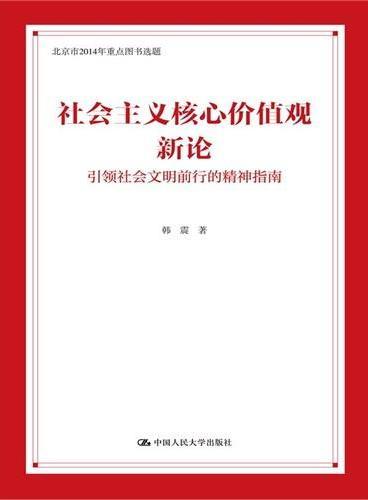 社会主义核心价值观新论:引领社会文明前行的精神指南