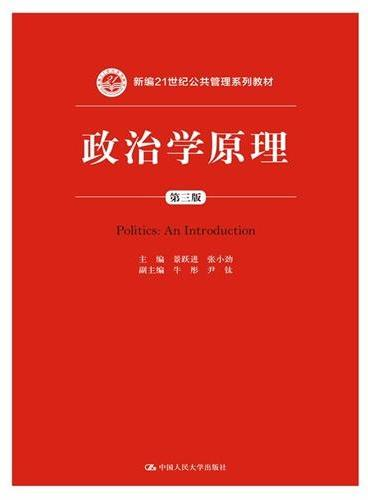 政治学原理(第三版)(新编21世纪公共管理系列教材)